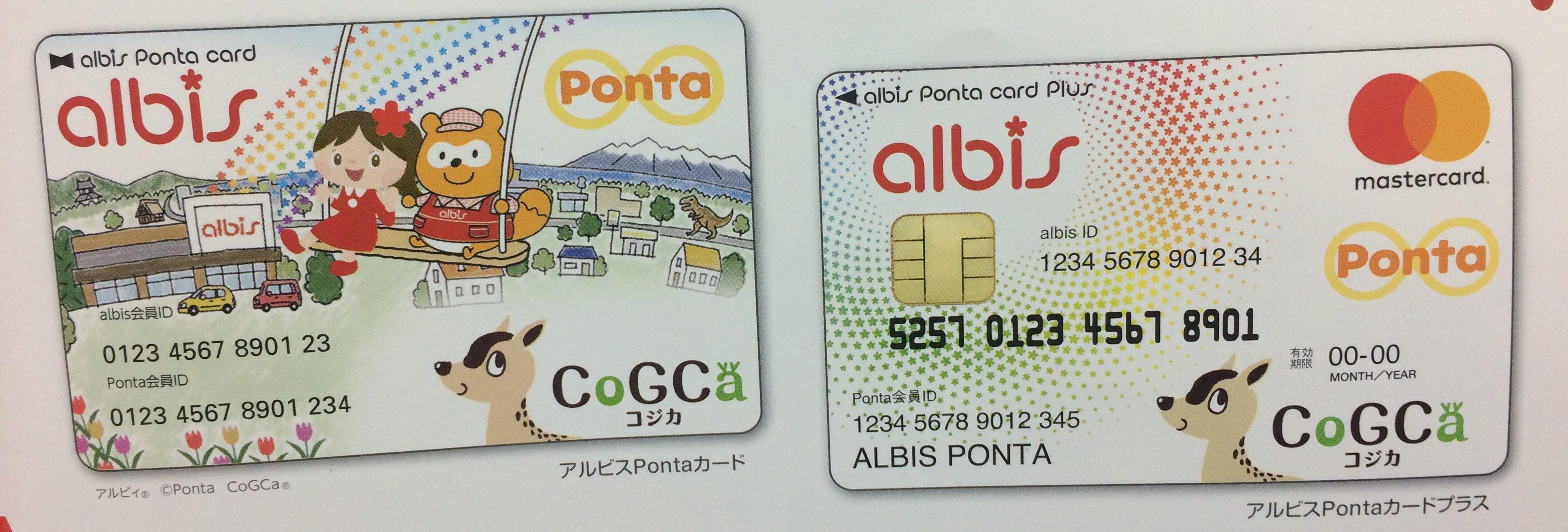 アルビスがPonta・CoGCaを導入!どう使えばお得でポイント高還元率か比較してみた