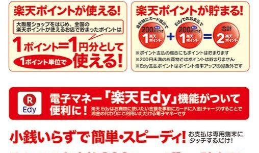 大阪屋ショップのポイントが楽天Pに!サービスはどう変わる?