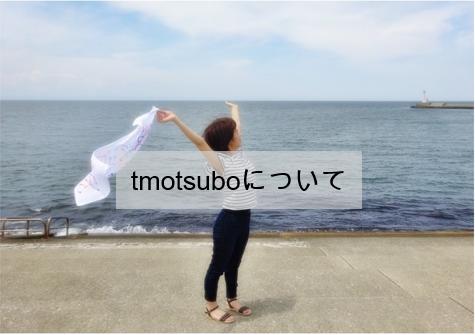 tmotsuboについて