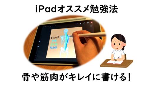 【iPad勉強法】骨や筋肉がキレイに書ける!オススメアプリと効率化機能を紹介!医療系専門学生向け
