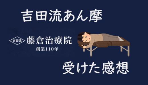 藤倉治療院へ鍼灸学生が体験しに行ってきた!感想口コミレポート