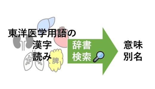 東洋医学用語の辞書的一覧!漢字・読み・意味から検索できる!鍼灸学生向け