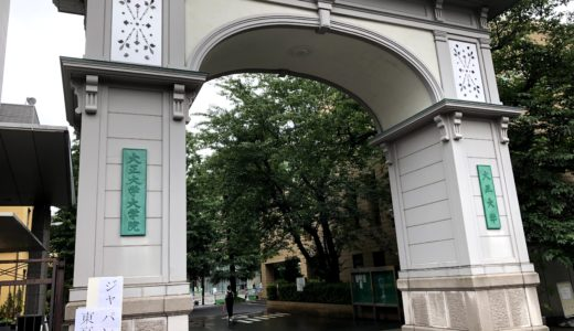 鍼灸のジャパン模試を大正大学で受けてみた感想!申し込み方法や難易度など